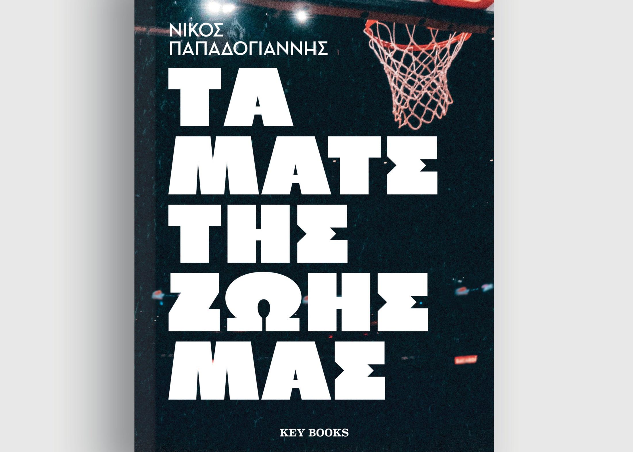«Τα ματς της ζωής μας», το νέο βιβλίο του Νίκου Παπαδογιάννη