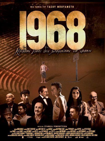 Ο ΑΝΤ1 δείχνει απόψε την ταινία «1968» της ΑΕΚ