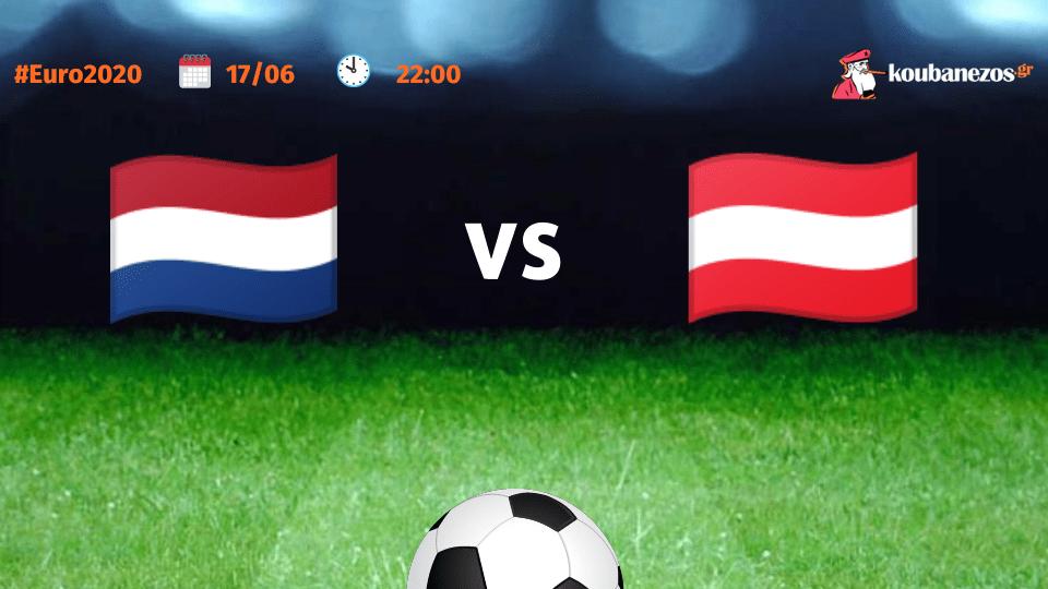 Ολλανδία - Αυστρία