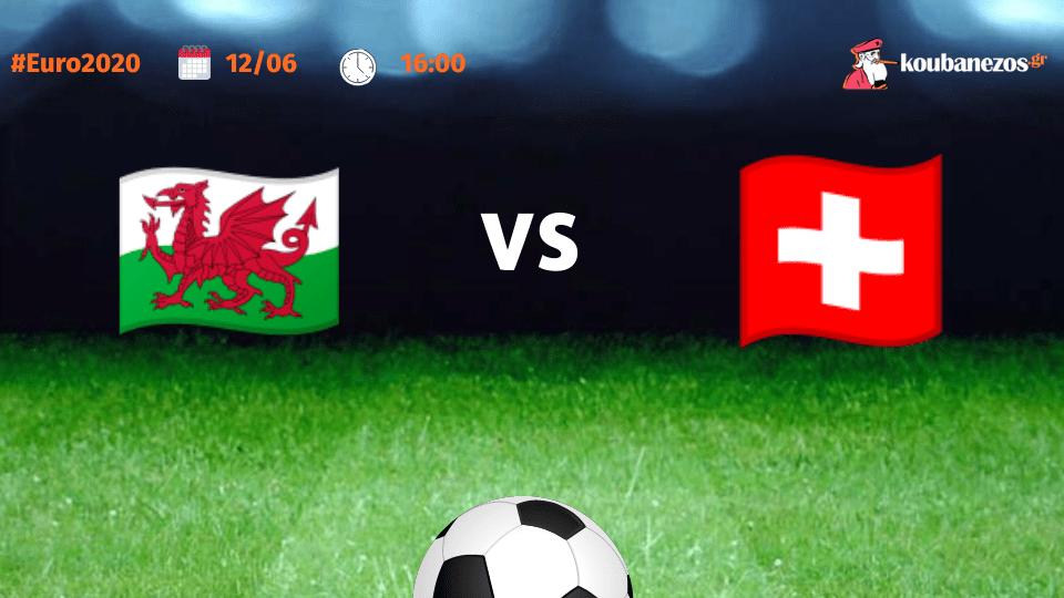 Ουαλία - Ελβετία