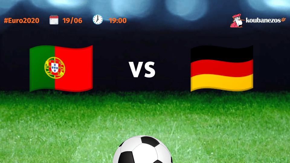 Πορτογαλία - Γερμανία