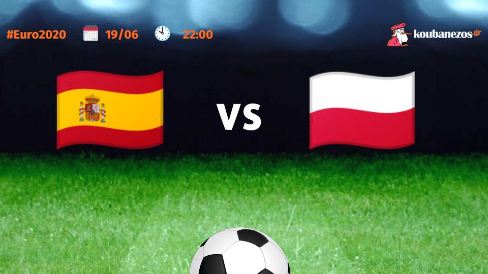 Ισπανία - Πολωνία