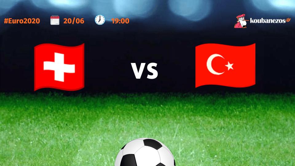 Ελβετία - Τουρκία