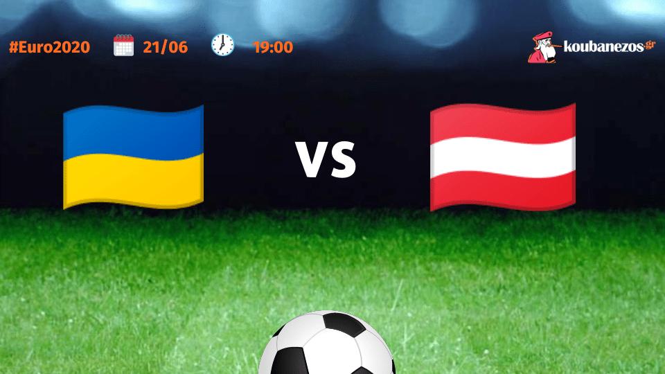Ουκρανία - Αυστρία