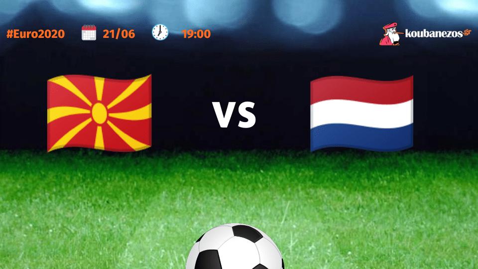 Βόρεια Μακεδονία - Ολλανδία