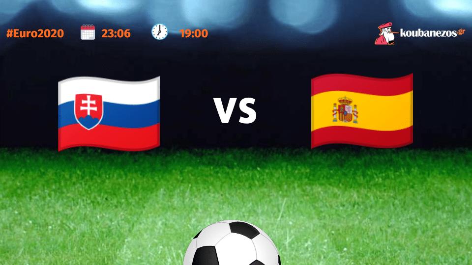 Σλοβακία - Ισπανία