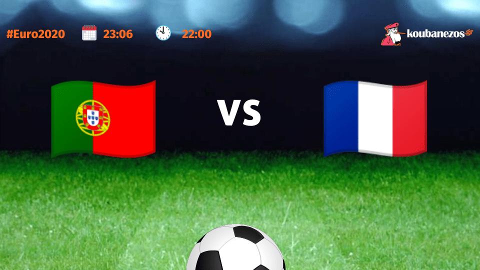 Πορτογαλία - Γαλλία