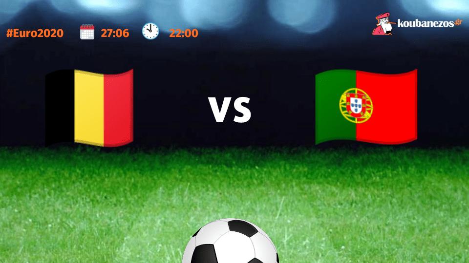 Βέλγιο - Πορτογαλία