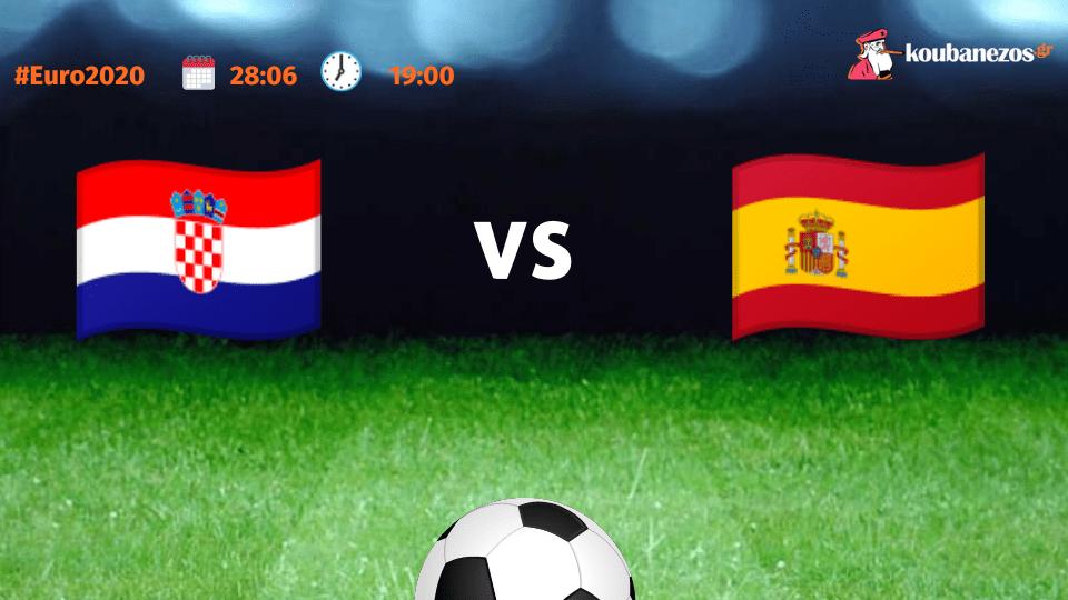 Κροατία - Ισπανία