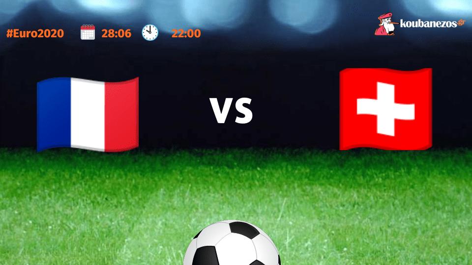 Γαλλία - Ελβετία