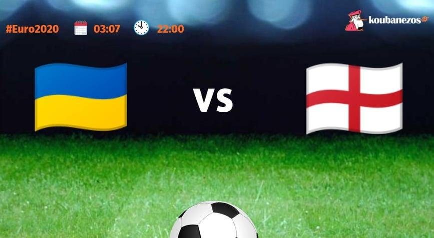 Ουκρανία - Αγγλία