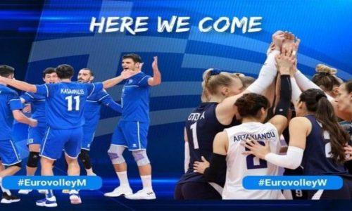 Ευρωβόλεϊ 2021: Με τηλεοπτική κάλυψη από την ΕΡΤ