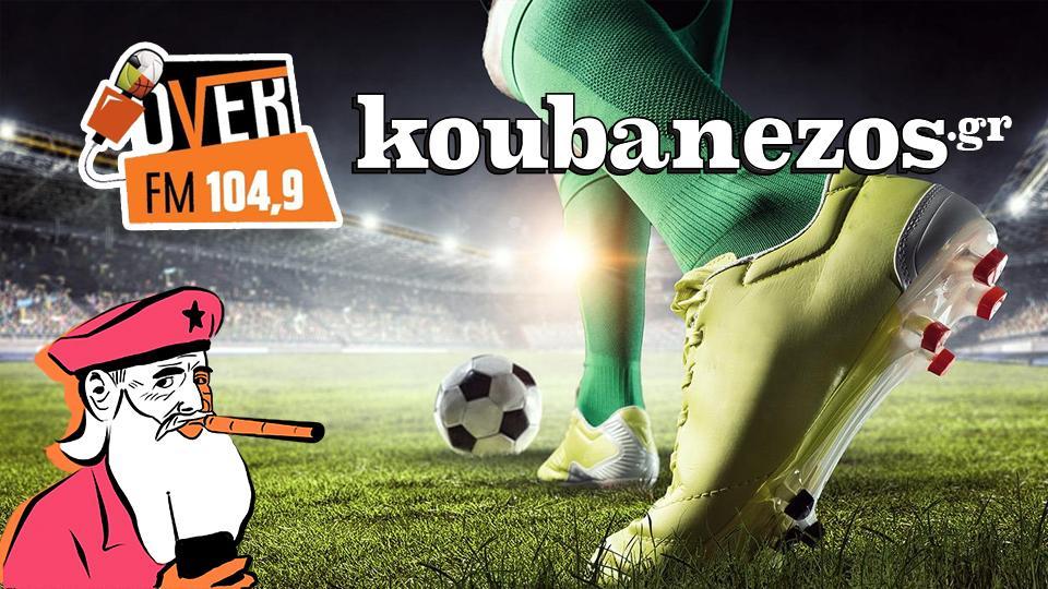 Πρόγραμμα εκπομπών του Koubanezos.gr στον Over FM (18-24/10)