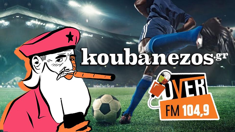 Πρόγραμμα εκπομπών του Koubanezos.gr στον Over FM (8-11/10)