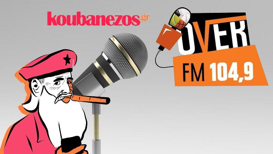 Το koubanezos.gr πιάνει… Over FM, καθημερινά!